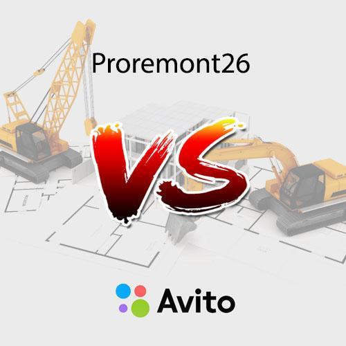 avito или proremont26