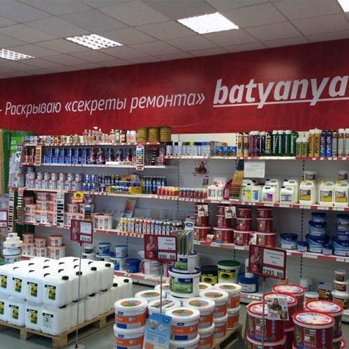 стройматериалы магазин батяня
