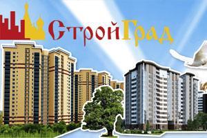 «СтройГрад» Ставрополь