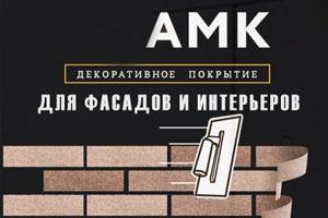 Декоративное покрытие фасадов АМК