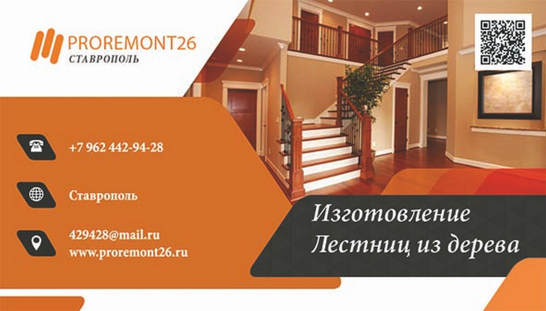 Изготовление лестниц в Ставрополе