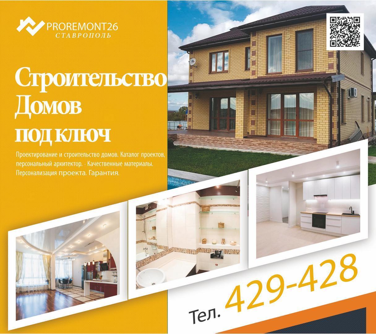 Строительство домов в Ставрополе